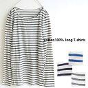 【ゆうメール送料無料】コットン100%ボーダーロングTシャツ ML D*g*y dgy デコカンパニー