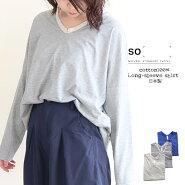 【メール便送料無料】【SO[]エスオー】日本製Vネックカットソーコットン100%長袖Tシャツプルオーバークルーネックトップス