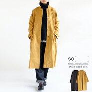 【送料無料】コットン100%スタンド襟コートロングスリットスタンド衿SO[]エスオー69-SA-0273