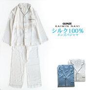 【送料無料】メンズシルク100%パジャマ長袖長ズボンGUNZEグンゼ