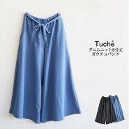 NEW!【グンゼ】Tuche(トゥシェ)8分丈パンツガウチョパンツデニムニットストレッチ素材のリラクシングウェアボトムス婦人GUNZE