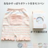 【ギフトに最適】おなかすっぽりポケット付モコパンSTUDIOP.O.A.Ckawa-relaギフトボックス付き