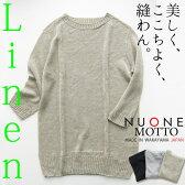 送料無料【日本製】NUONE ヌワン リネン100%七分袖プルオーバー 縫い目なしホールガーメント