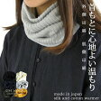 【メール便送料無料】【日本製】シルク&コットン二重編みネックウォーマー 肌側シルク絹100% 表側綿100% 男女兼用