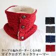 【メール便送料無料】ケーブル編みボーダークルミ釦マイクロボアネックウォーマー メンズ レディース