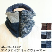 【メール便送料無料】編み柄MIX&ZIPマイクロボアネックウォーマーメンズレディース
