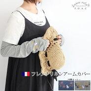 うさぎ刺繍カットソー風アームカバーフレンチリネン使用kawa&rela