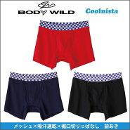 NEW!グンゼBODYWILDCoolnista夏のボクサーパンツ(前開き)【メール便可】