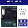 グンゼ 綿100% VネックTシャツ 2枚組【速乾】コムシコムサ【メール便可】