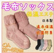 NEW【日本製】毛混裏起毛あったか『毛布ソックス』(婦人用22〜24cm)