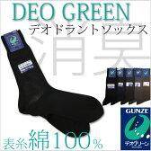 足のニオイを消臭する!デオドラントソックス 表糸綿100%薄地靴下【グンゼ デオグリーン 紳士ソックス】(25〜26・26〜27cmcm)【メール便可】