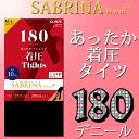 【日本製】グンゼ サブリナひきしめ着圧180デニールタイツ ウォームプラス【メール便可】