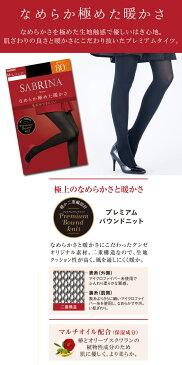 【日本製】グンゼSABRINAサブリナ80デニールタイツ なめらか あったか【ゆうパケット可】