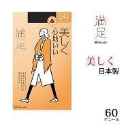 fukusuke満足美しく心地いい60デニールタイツ日本製マチ付つま先補強ネーム付毛玉になりにくい消臭糸使用静電気防止加工発熱加工福助42-740-6101