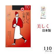 fukusuke満足美しく心地いい110デニールタイツ日本製マチ付つま先補強ネーム付毛玉になりにくい消臭糸使用静電気防止加工発熱加工福助42-740-6001