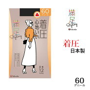 fukusuke満足着圧心地いい60デニールタイツ日本製つま先スルーネーム付毛玉になりにくい消臭糸使用静電気防止加工発熱加工椿油配合福助42-743-1911