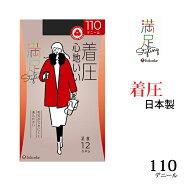 fukusuke満足着圧心地いい110デニールタイツ日本製つま先スルーネーム付毛玉になりにくい消臭糸使用静電気防止加工発熱加工椿オイル福助42-743-1931