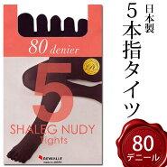 NEW!【日本製】レヴアル5本指タイツ80デニール黒ブラック無地【メール便可】