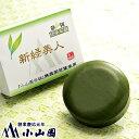静岡緑茶石鹸「新緑美人」100g箱入(泡立てネット付) - お茶の小山園