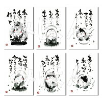 【和風雑貨】ほほえみ絵はがきセット第5集【メール便対応商品サイズ50】【RCP】