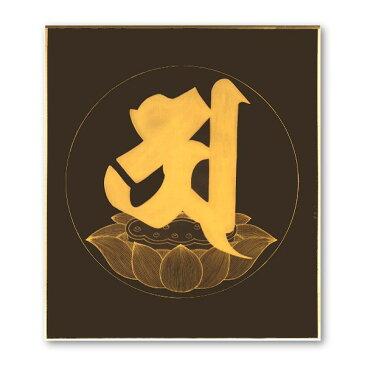 仏画色紙 阿字・阿字観【メール便対応商品サイズ100】【RCP】