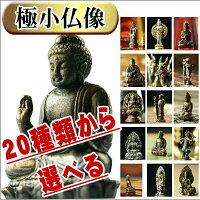 【仏像・ミニサイズ】選べるミニ仏像1体【メール便対応商品サイズ30】【RCP】