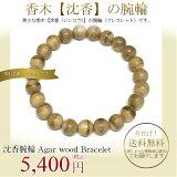【香木・沈香】 沈香の腕輪 ブレスレット Agarwood Bracelet【メール便対応商品サイズ50】【RCP】