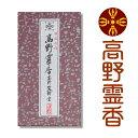 [ゆうパケットOK]十種香 無量寿(25g)【お焼香・抹香/松栄堂】【HLS_DU】【RCP】