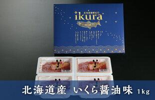 北海道海鮮紀行 いくらしょうゆ味 1kg (250g×4)広洋水産 こうよう水産 こうようすいさん いくら 醤油漬け ギフト