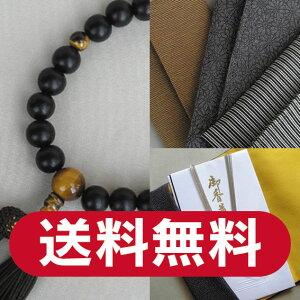 ■葬式・通夜3点セット■【数珠・数珠袋・袱紗】男性用