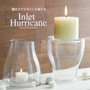 ■置き方でデザインが変わるキャンドルホルダー 【インレットハリケーン】ガラス製【カメヤマ】