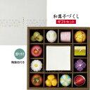 ■ご進物用|【和菓子づくし】ギフトセット|手作りの和菓子蝋燭 1...