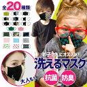 マスク 子供 子供用マスク 洗える 洗えるマスク 子供 大人 女性 こども 子供用 子ども用 キッズ キッズ...