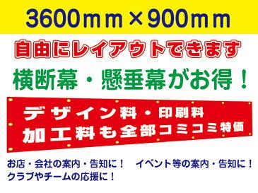 防炎【横断幕・懸垂幕】自由レイアウト!(3600mm×900mm)