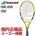 【全品10%OFFクーポン対象】バボラ Babolat テニス硬式テニスラケット PURE AERO ピュアアエロ 2019年モデル BF101353