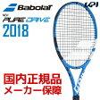 「購入特典付き!」「2017新製品」BabolaT(バボラ)「PURE DRIVE 2018(ピュアドライブ 2018) BF101335」硬式テニスラケット【店頭受取対応商品】