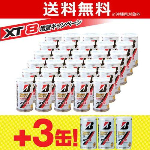『即日出荷』「増量キャンペーン」BRIDGESTONE(ブリヂストン)XT8(エックスティエイト)[2個入]1...