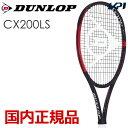 『全品10%OFFクーポン対象』【ボールプレゼント対象】ダンロップ DUNLOP 硬式テニスラケット CX 200 LS DS21904