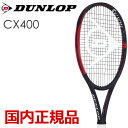 『全品10%OFFクーポン対象』【ボールプレゼント対象】ダンロップ DUNLOP 硬式テニスラケット CX 400 DS21905