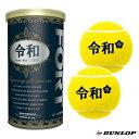 『全品10%OFFクーポン対象』「あす楽対応」DUNLOP(ダンロップ) FORT(フォート) 「令和」ボール [2個入] 1缶(2球) テニスボール 『即日出荷』