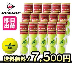 【送料無料】/テニスボール【新パッケージ】DUNLOP(ダンロップ)【St.JAMES(セントジェームス)1...