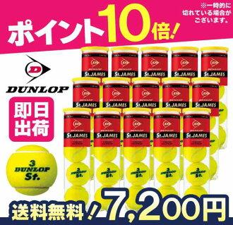 Tennis ball DUNLOP (Dunlop)St.JAMES(confraternity) 1 box ( 15 cans / 60 balls) ku