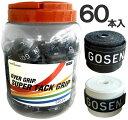『即日出荷』GOSEN(ゴーセン)「スーパータックグリップ(60本入) OG106」オーバーグリップ「あす楽対応」