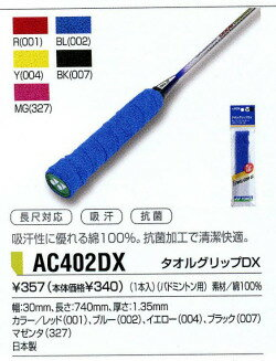 YONEX ( Yonex ) towel grip DXAC402DX-over grip