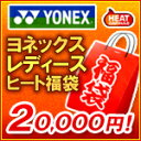【送料無料】ヒートカプセルウェアが必ず2枚入る!『即日出荷』 YONEX(ヨネックス)Ladie's レ...
