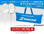 【最大3000円クーポン】【バボラ】バドミントンラケット(対象のSATELITE・X-FEELシリーズ)購入でプレゼントキャンペーンエントリー