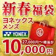 【2017福袋】YONEX(ヨネックス)Men's メンズウェア福袋