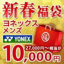 Fuku-yonexm-