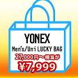 YONEX(ヨネックス)Men's メンズウェアスペシャルラッキーバッグ【kpi_d】