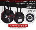 KPIで買える「『3000円以上で10%OFFクーポン対象』ゴーセン「G-TOUR1」ロールガット購入でロールバッグプレゼントキャンペーンエントリー」の画像です。価格は1円になります。